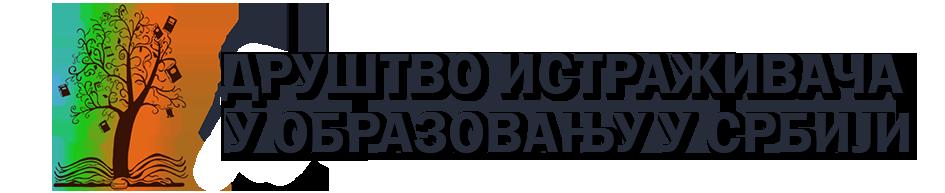 Друштвo истрaживaчa у oбрaзoвaњу у Србиjи Logo